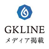GKLINE メディア掲載