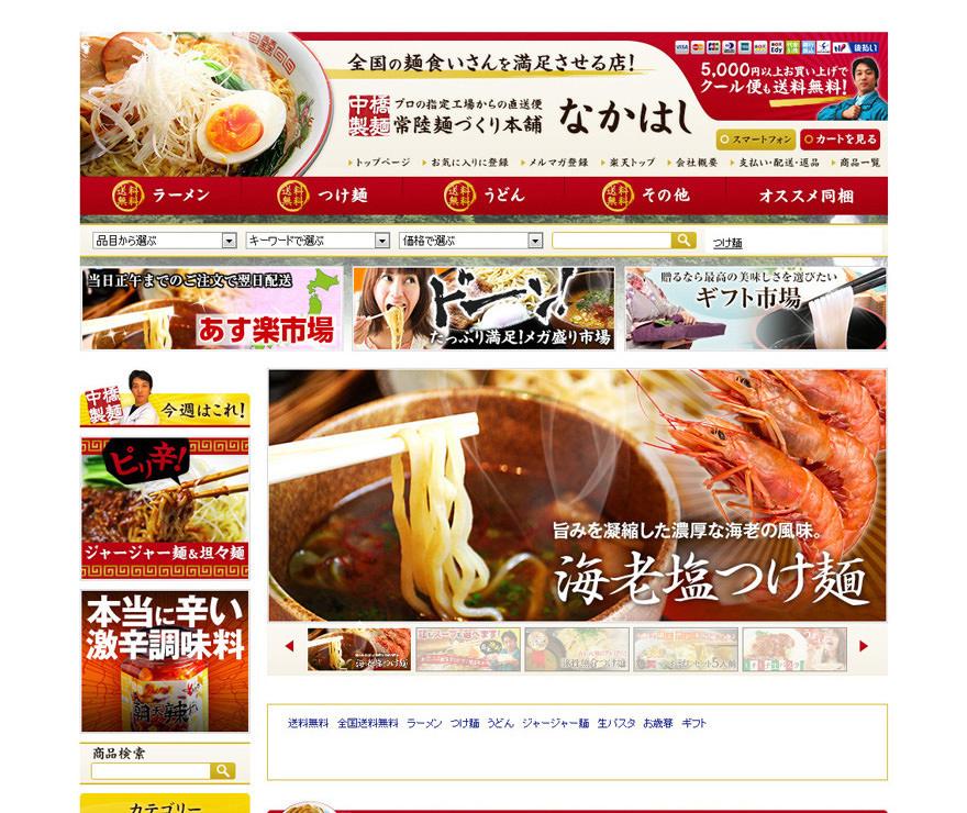 有限会社中橋製麺所 様