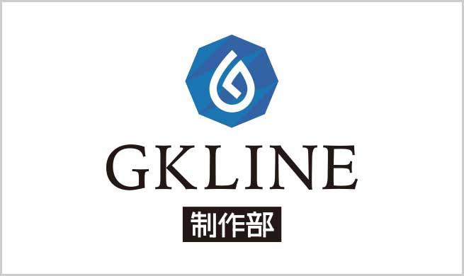 GKLINE制作部