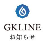 GKLINE お知らせ