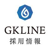 GKLINE 採用情報