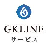 GKLINE サービス